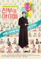 Svecenikova djeca - South Korean Movie Poster (xs thumbnail)
