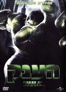 Hulk - Israeli Movie Cover (xs thumbnail)