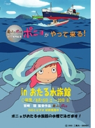Gake no ue no Ponyo - Japanese Movie Poster (xs thumbnail)