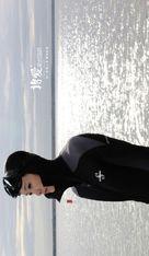 Jiang Ai - Chinese Movie Poster (xs thumbnail)