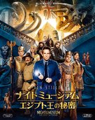 Night at the Museum: Secret of the Tomb - Japanese Blu-Ray cover (xs thumbnail)