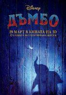 Dumbo - Bulgarian Movie Poster (xs thumbnail)