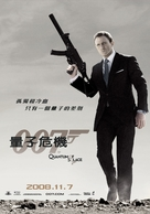 Quantum of Solace - Taiwanese Movie Poster (xs thumbnail)
