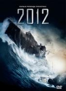 2012 - Russian DVD cover (xs thumbnail)
