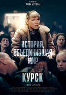 Kursk - Russian Movie Poster (xs thumbnail)