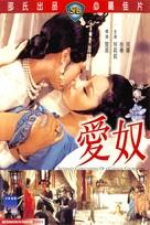 Ai nu - Hong Kong Movie Cover (xs thumbnail)