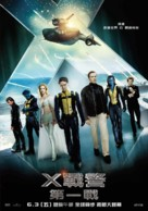 X-Men: First Class - Taiwanese Movie Poster (xs thumbnail)