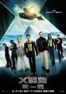 X-Men: First Class - Taiwanese Movie Poster (xs thumbnail)