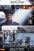 Xin hai ge ming - Australian Movie Poster (xs thumbnail)
