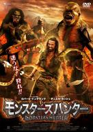 Jack Brooks: Monster Slayer - Japanese Movie Cover (xs thumbnail)