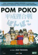 Heisei tanuki gassen pompoko - Italian Movie Cover (xs thumbnail)
