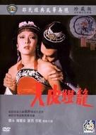 Ren pi deng long - Hong Kong Movie Cover (xs thumbnail)