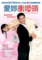 Scusa ma ti voglio sposare - Taiwanese Movie Poster (xs thumbnail)