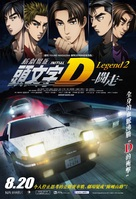 Shingekijouban Inisharu D: Legend 2: Tousou - Hong Kong Movie Poster (xs thumbnail)