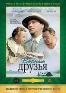 Vernye druz'ya - Russian DVD cover (xs thumbnail)