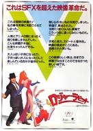 Who Framed Roger Rabbit - Japanese Movie Poster (xs thumbnail)