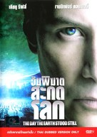 The Day the Earth Stood Still - Thai Movie Cover (xs thumbnail)