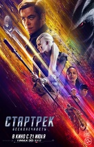 Star Trek Beyond - Russian Movie Poster (xs thumbnail)