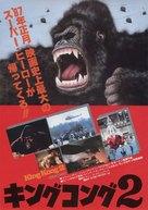 King Kong Lives - Japanese Movie Poster (xs thumbnail)