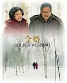 """Jin hun"" - Chinese Movie Poster (xs thumbnail)"