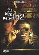 B+ jing taam - DVD cover (xs thumbnail)
