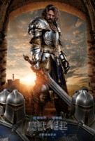 Warcraft - Taiwanese Movie Poster (xs thumbnail)
