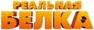 The Nut Job - Russian Logo (xs thumbnail)