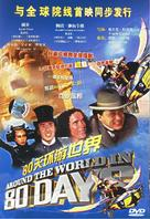 Around The World In 80 Days - Chinese Movie Cover (xs thumbnail)