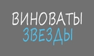 The Fault in Our Stars - Russian Logo (xs thumbnail)