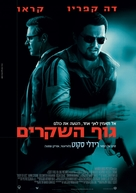 Body of Lies - Israeli Movie Poster (xs thumbnail)