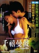 Millennium Mambo - Chinese Movie Cover (xs thumbnail)
