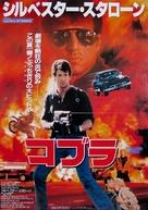 Cobra - Japanese Movie Poster (xs thumbnail)