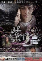 Zi Zhai - Chinese Movie Poster (xs thumbnail)