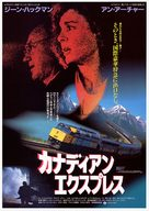 Narrow Margin - Japanese Movie Poster (xs thumbnail)