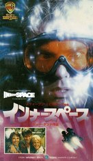 Innerspace - Japanese Movie Cover (xs thumbnail)