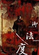 Gohatto - Japanese Movie Poster (xs thumbnail)