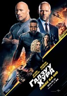 Fast & Furious Presents: Hobbs & Shaw - Kazakh Movie Poster (xs thumbnail)