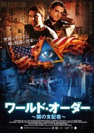The Conspiracy - Japanese Movie Poster (xs thumbnail)