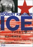 Ice - Japanese Movie Poster (xs thumbnail)