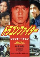Young Tiger - Japanese Movie Cover (xs thumbnail)