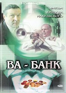 Vabank - Russian Movie Cover (xs thumbnail)
