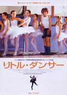Billy Elliot - Japanese Movie Poster (xs thumbnail)