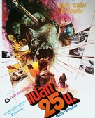 Faces Of Death - Thai Movie Poster (xs thumbnail)