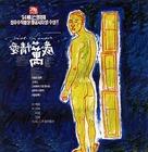 Ai qing wan sui - South Korean Movie Poster (xs thumbnail)