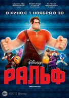 Wreck-It Ralph - Russian Movie Poster (xs thumbnail)
