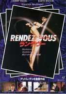 Rendez-vous - Japanese Movie Poster (xs thumbnail)