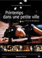 Xiao cheng zhi chun - French poster (xs thumbnail)