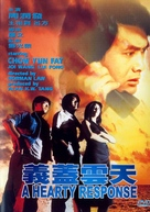 Yi gai yun tian - Movie Cover (xs thumbnail)