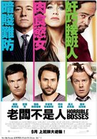 Horrible Bosses - Taiwanese Movie Poster (xs thumbnail)