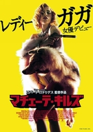 Machete Kills - Japanese Movie Poster (xs thumbnail)